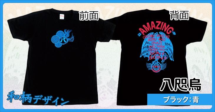 八咫烏【ブラック:青】和柄デザインTシャツ