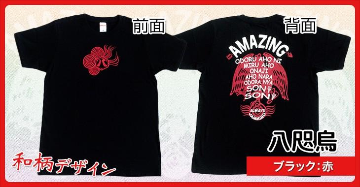 八咫烏【ブラック:赤】和柄デザインTシャツ