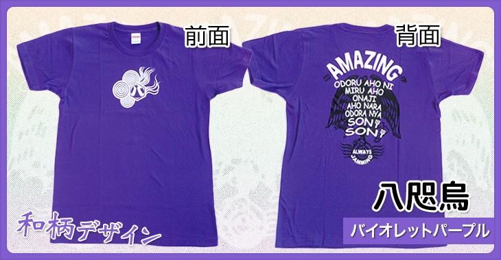 八咫烏【バイオレットパープル】和柄デザインTシャツ