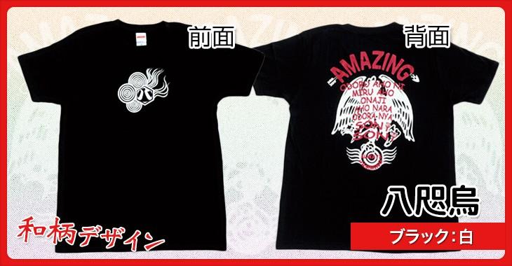 八咫烏【ブラック:白】和柄デザインTシャツ