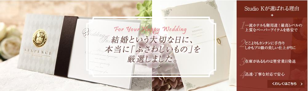 結婚式のペーパーアイテム専門店