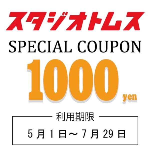 スタジオトムススペシャルクーポン1000円