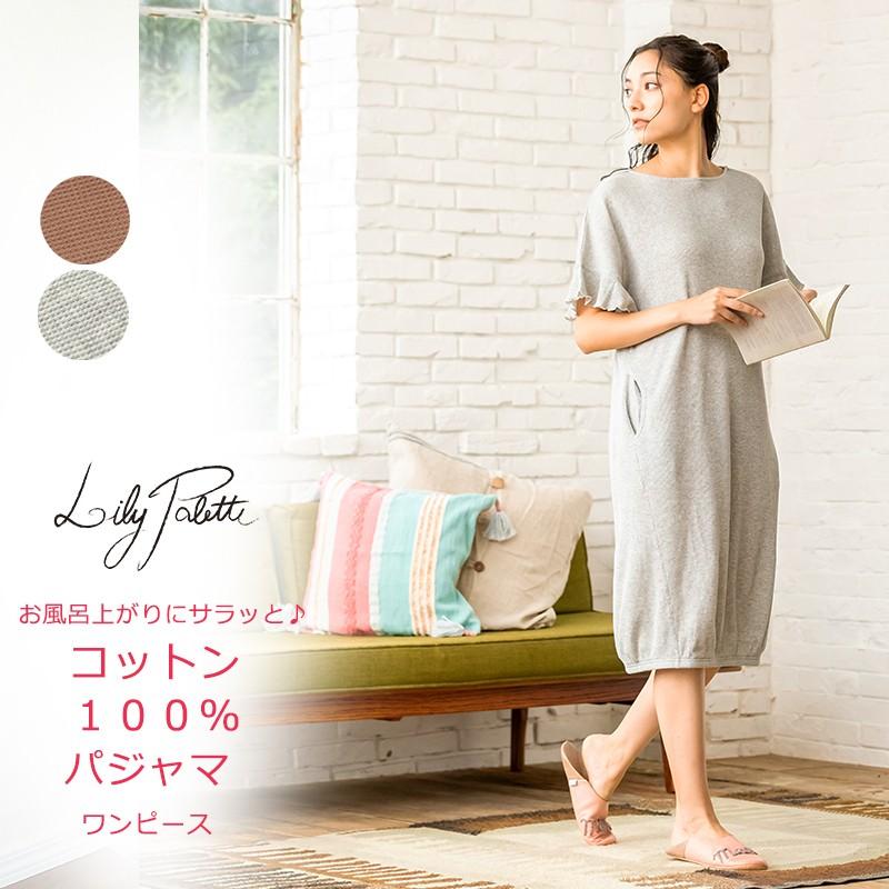 リリーパレットの 綿100% ワッフル パジャマ