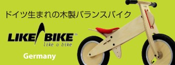 likeabike