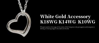 ホワイトゴールドアクセサリー