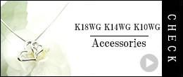 K18WG K14WG K10WGホワイトゴールドアクセサリー