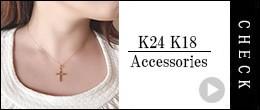 K24 K18ゴールドアクセサリー