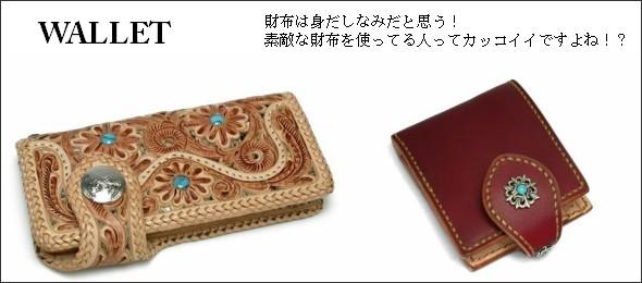 財布/ウォレット