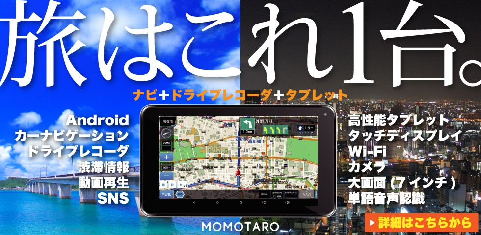 MOMOTARO 詳細はこちらから