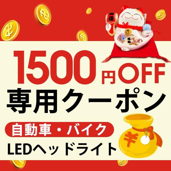 LED祭り第二弾~LEDヘッドライト1500円OFF