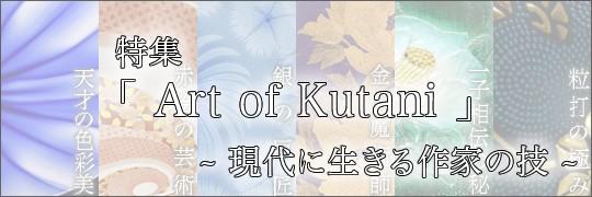 """[Art of KUTANI] 九谷焼の人気作家たちのアートの世界。""""芸術、伝統、五彩の美、技をご覧あれ!!"""""""