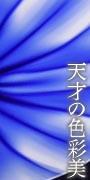 徳田 八十吉 人間国宝