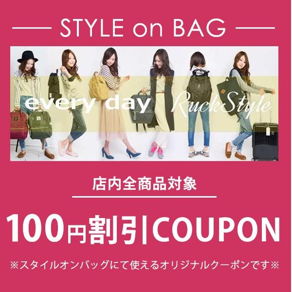 スタイルオンバッグのオリジナル100円割引クーポン