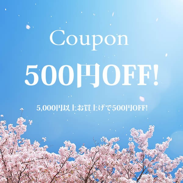 【春のおしゃれ応援クーポン♪】5,000円以上お買い上げで500円OFF!