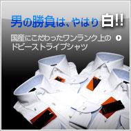 ホワイトドビーシャツ/ワイシャツ/ドレスシャツ