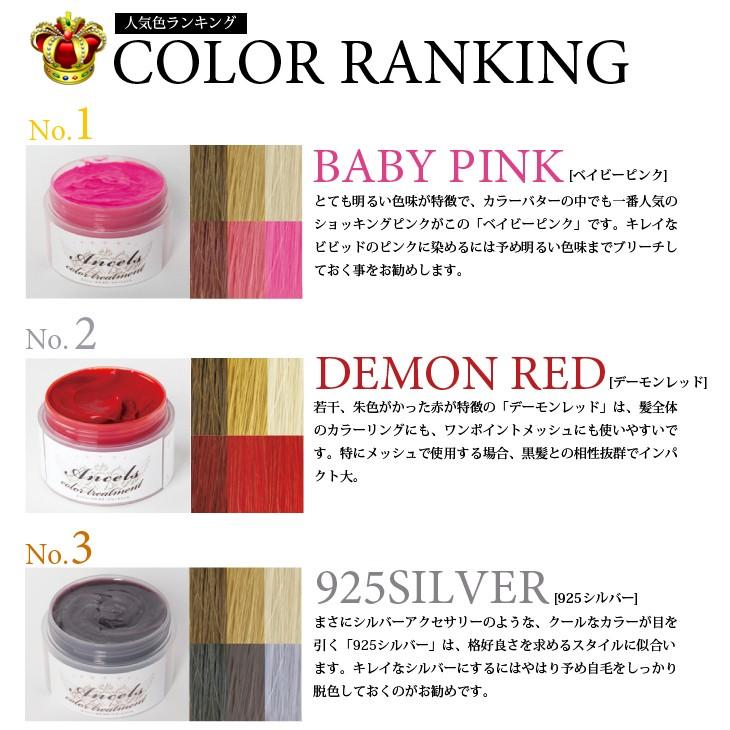 カラーバター【CB】売れ筋ランキング