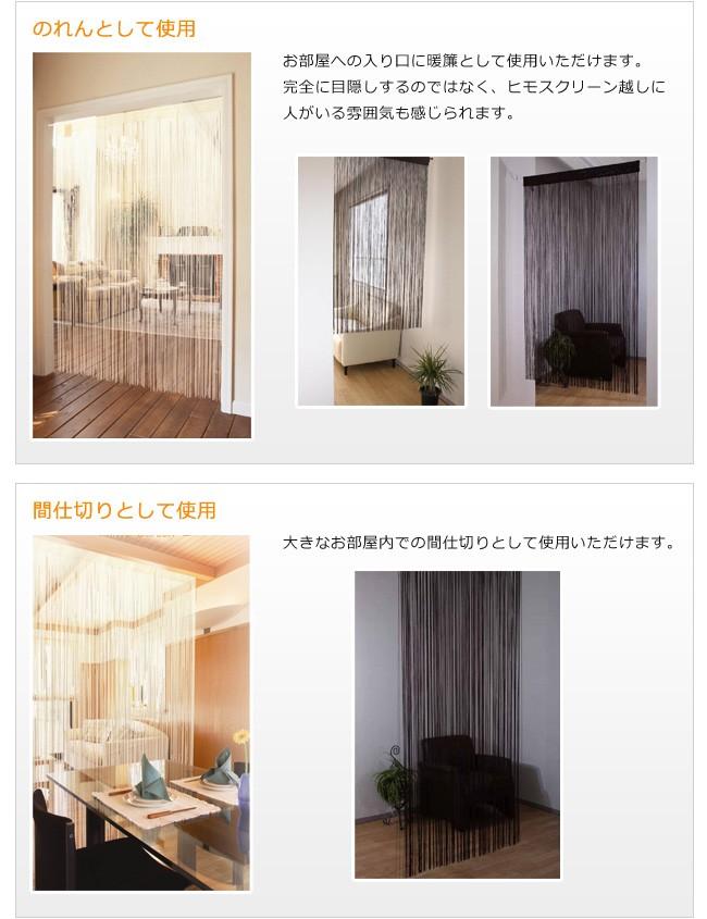 のれんとして使用。お部屋への入り口に暖簾として使用いただけます。完全に目隠しするのではなく、ヒモスクリーン越しに人がいる雰囲気も感じられます。間仕切りとして使用。大きなお部屋内での間仕切りとして使用いただけます。