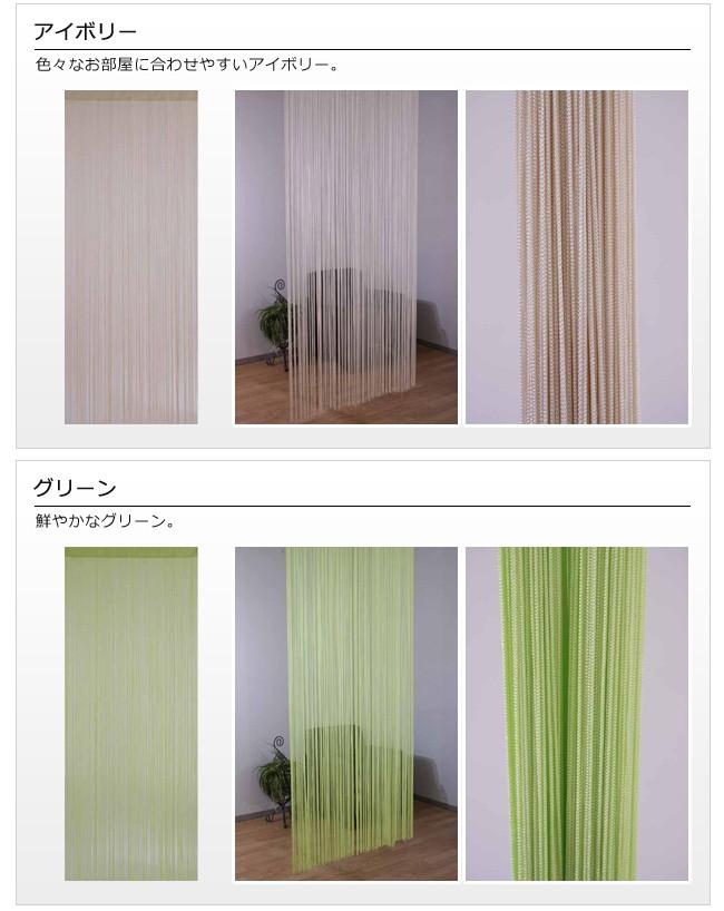 色々なお部屋に合わせやすいアイボリー。鮮やかなグリーン。