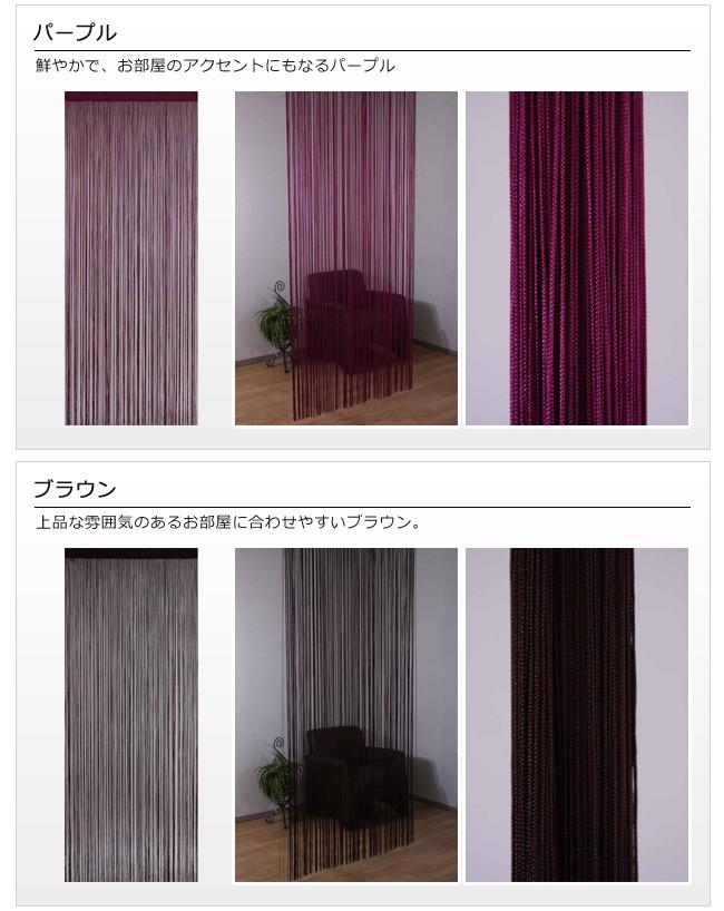 鮮やかで、お部屋のアクセントにもなるパープル。上品な雰囲気のあるお部屋に合わせやすいブラウン。
