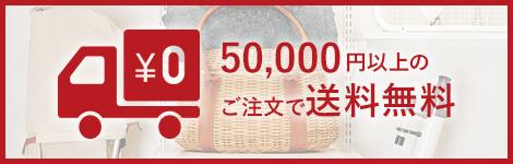 50,000円以上のご注文で送料無料