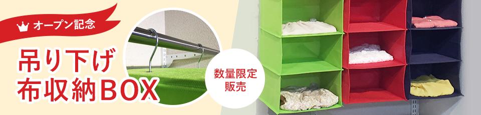 【オープン記念】吊り下げ布収納BOX