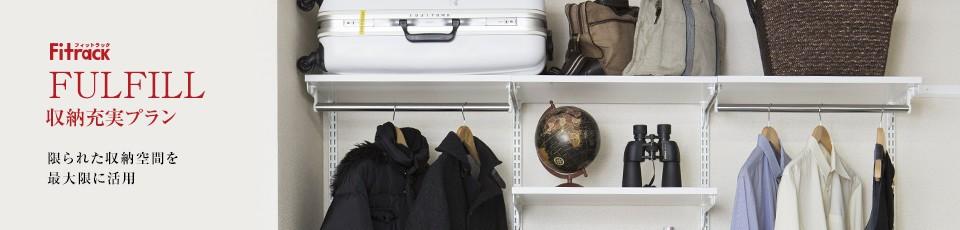 収納充実プラン 限られた収納空間を最大限に活用