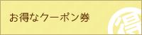 Yahoo!ショッピングポイント情報