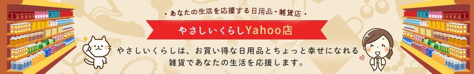 やさしいくらし Yahoo!店