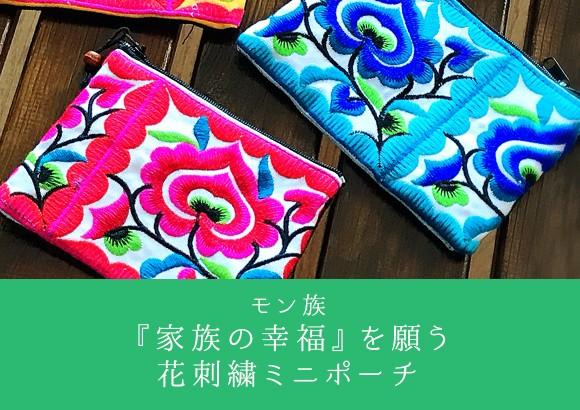 モン族 家族の幸福を願う花刺繍ミニポーチ