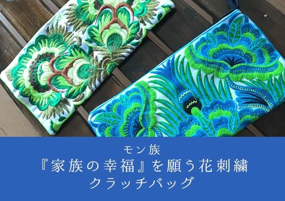 モン族 家族の幸福を願う花刺繍クラッチバッグ