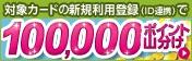 ポイント100000山分け!