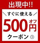 【期間限定】全商品対象!500円OFFクーポン♪