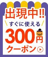 【期間限定】全商品対象!300円OFFクーポン♪