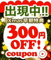 【クリスマス早期特典】全商品対象!300円OFFクーポン♪