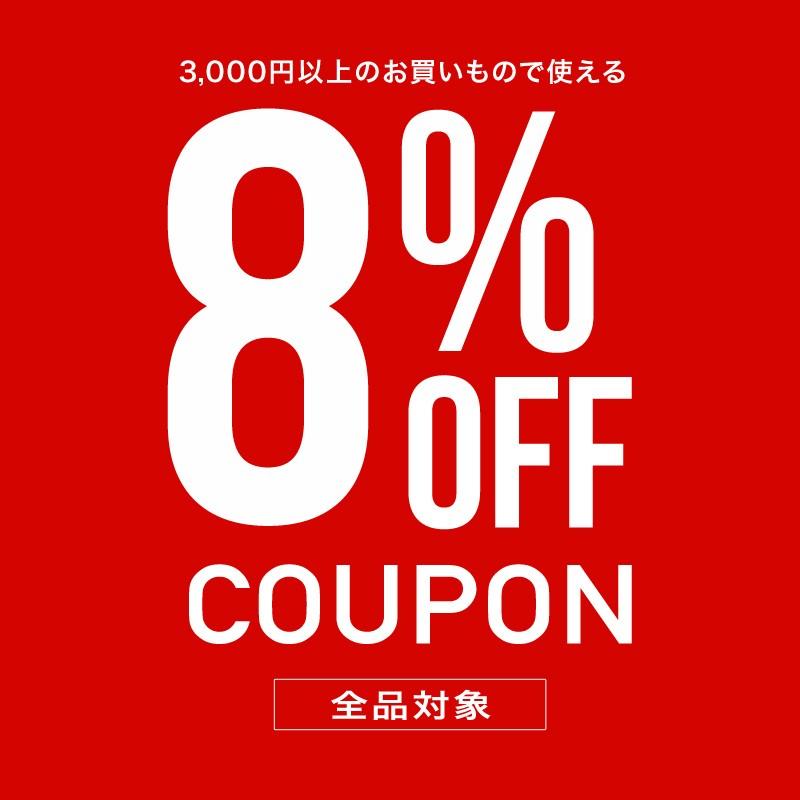 3,000円以上のお買物で使える8%OFF割引クーポン!!店内全品対象!!
