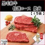 特選和牛ロース焼肉用