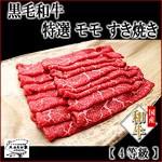 特選和牛モモすき焼き用