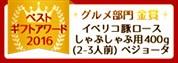 ベストギフトアワード2016金賞