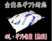 イベリコ豚ギフト包装無料