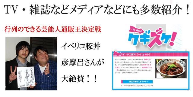 イベリコ豚丼TV紹介