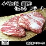 イベリコ豚セクレトステーキ