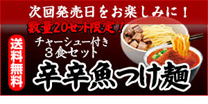 辛辛魚つけ麺
