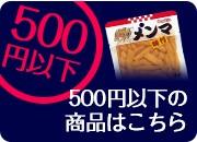 500円以下の商品