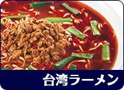 台湾ラーメン