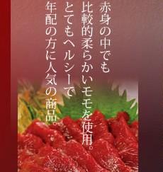 赤身の中でも比較的柔らかいモモを使用。