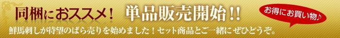 同梱におススメ! 送料無料単品販売開始!!