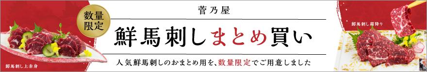 熊本県益城町の馬肉専門菅乃屋の鮮馬刺しまとめ買い