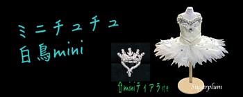 白鳥-mini
