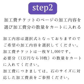 ご注文step2-1