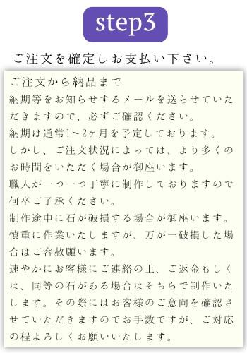 ご注文step3-1
